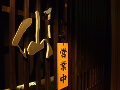 すし仙 自由ヶ丘正面口店の画像