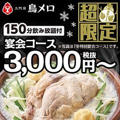三代目鳥メロ 新検見川南口店の写真