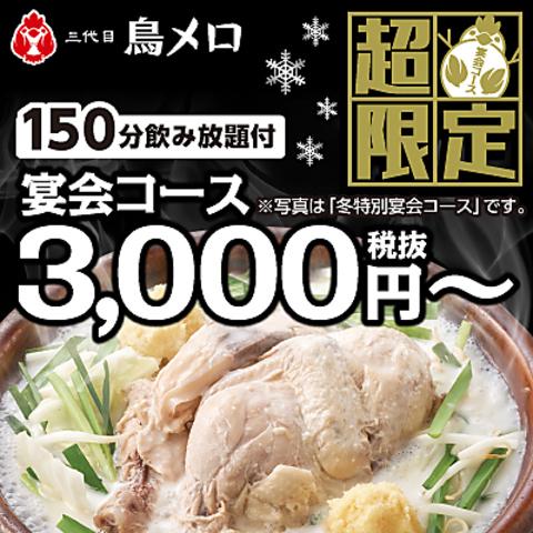 美味しい鶏料理を楽しむなら《鳥メロ》へ♪生ビール199円(税抜)~!