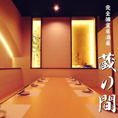 【全席個室】宴会コースは3000円~6500円で2時間飲み放題付★飲み放題は100種類以上