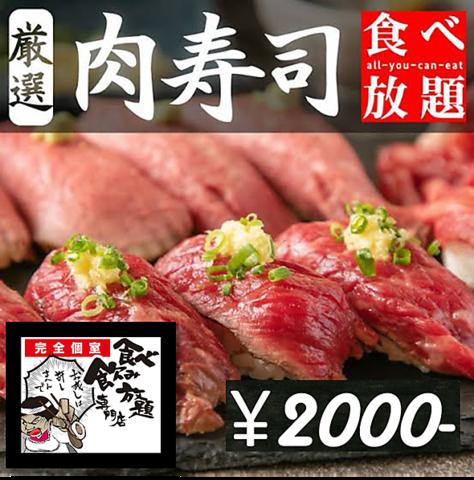 肉寿司食べ放題+飲み放題120分→2000円