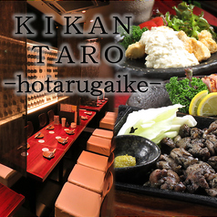 KIKAN TARO 蛍池店の写真