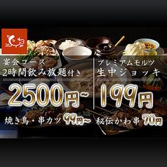 水炊き 焼鳥 とりいちず酒場 田町慶応仲通り店の写真