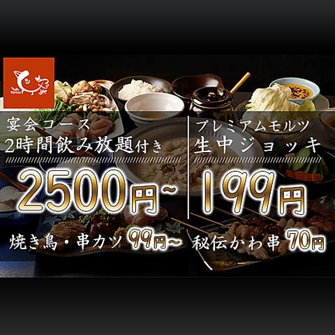 【自慢の水炊き・焼鳥は必見】プレモル生もOKの3時間飲み放題付コース3,000円~