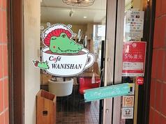 Cafe WANISHANの写真