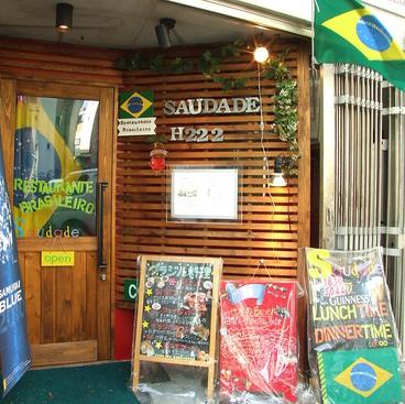 ブラジル料理 SAUDADEの雰囲気1