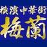 梅蘭 静岡店のロゴ