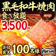 肉屋の台所 新宿ミート特集写真1