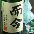 【而今 特別純米酒】「過去にも囚われず、未来にも囚われず、今の時を懸命に生きる」そんな蔵元の想いが凝縮されたこのお酒は甘みと酸味が口の中で弾けるフレッシュ&ジューシーな爽やか系です