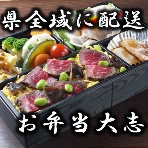 OBENTOTAISHI image