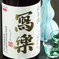 【写楽 純米酒】含んだ瞬間、まるで搾りたての果実の様な香りと口当たり。今や福島を代表する大人気銘柄の一つです