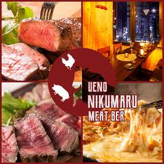 肉MARU 上野店の写真