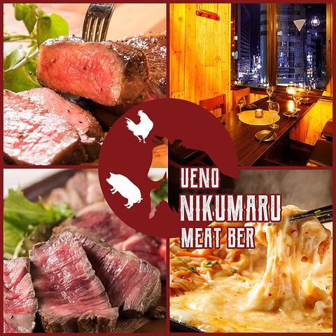 3時間お肉欲張り放題バル 肉MARU 上野店