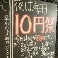 夜は毎日10円祭りを開催☆