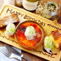 記念日&誕生日に!記憶に残るパーティーお任せ下さい!!