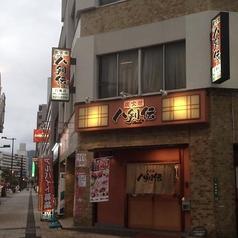 八剣伝 白島店の写真