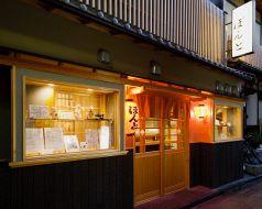 京の居酒屋 ぽんとの写真