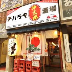 チバラキ 伸太郎酒場の写真