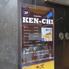 Cafe&Bar KEN-CHIのロゴ