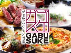GABUSUKE ガブスケ 宇都宮東宿郷店の写真