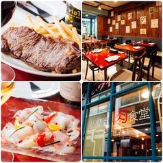 仏蘭西肉食堂 CHEATの写真