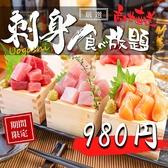 活〆鮮魚と旨い酒 個室居酒屋 町田官兵衛 町田駅前店のおすすめ料理3
