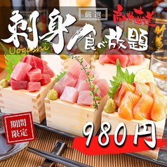 町田官兵衛 町田駅前店のおすすめ料理3
