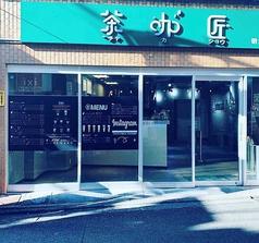 チャカショウ 明大前店の写真
