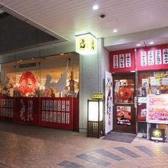 とん 新宿三井ビル店の外観2