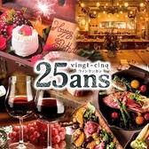 個室&チーズ&肉 25ans ヴァンサンカンの写真