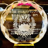 ◆からあげグランプリで金賞受賞◆