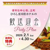 バンケットルーム Banquet room ひろしま国際ホテルのおすすめ料理2