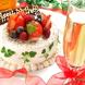 誕生日・記念日・歓送迎会にも◎ホールケーキ無料♪
