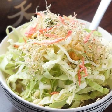 笑天 桐生のおすすめ料理1