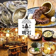 牡蠣 タコ居酒屋 明石の写真