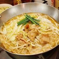 絶品【汁なし味噌もつ鍋】