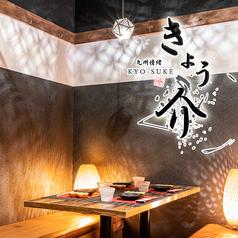 九州情緒 個室居酒屋 きょう介 横浜店の写真