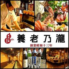 養老乃瀧 鹿島田店の写真