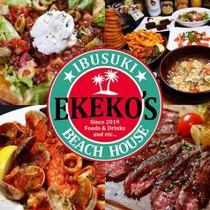 EKEKO'S BEACH HOUSE エケコズビーチハウス 指宿店の写真