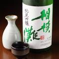 【利酒師が選ぶ全国各地の日本酒】[神奈川県]《相模灘》