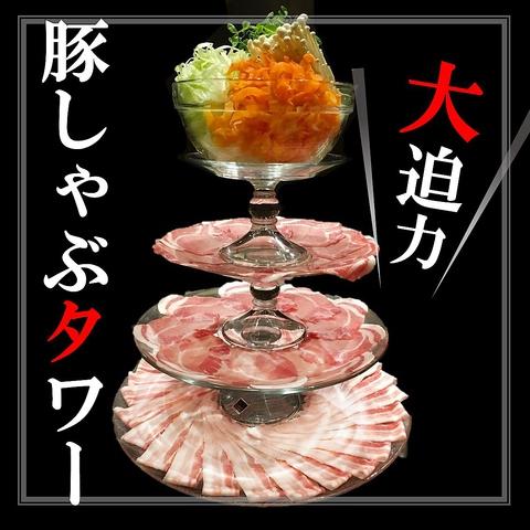 2時間飲み放題付!豚福おためしコース 全9品 4,000円(要予約で豚しゃぶタワー)