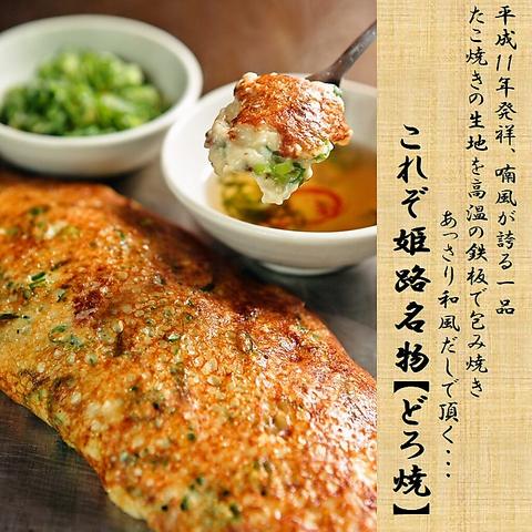 名物「どろ焼」やもんじゃなど豊富な食べ放題【名物どろ焼】姫路生まれのご当地グルメ
