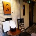 和食の名店「和shoku。の水」。特選牛のみならず、はも・すっぽん・あわびなど豪華食材を使ったコース料理が充実しております。