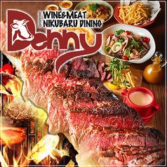 Denny WINE MEAT 吉祥寺南口店の写真