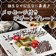 【誕生日・記念日】特製ケーキを無料サービス!
