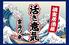 活き意気 大阪駅前店のロゴ
