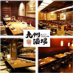 九州酒場 なんば千日前店の写真