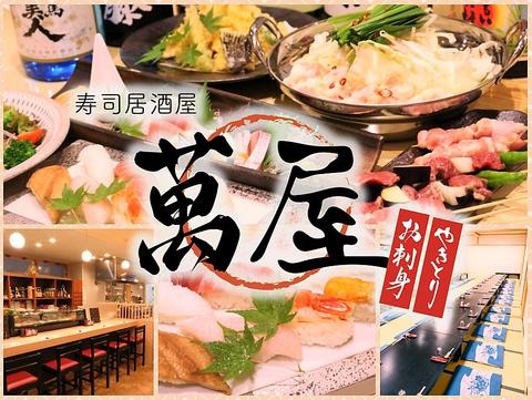 寿司居酒屋 萬屋(マンヤ)