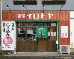 麺屋 イロトヤの写真