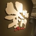 水戸駅南口直結!水戸OPA9F、宮崎牛一頭買い焼肉専門店「秀門(しゅうもん)」スタッフ一同お待ちしております♪